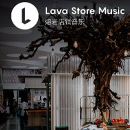 Lava店铺音乐:卖场音乐每一曲都应讲究