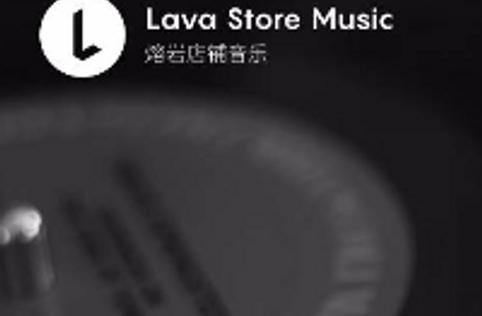 Lava店铺音乐帮你塑造零食店专属的氛围音乐