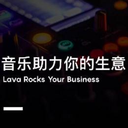 Lava店鋪音樂教你如何巧用氛圍音樂提升消費者消費欲望