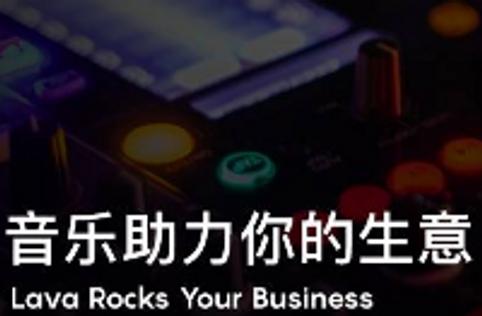 Lava店铺音乐教你如何巧用氛围音乐提升消费者消费欲望