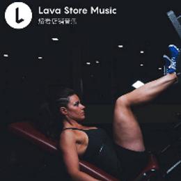 """Lava店鋪音樂讓健身房音樂更有""""型"""""""