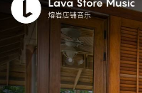 Lava店铺音乐为您演绎更好的场景音乐