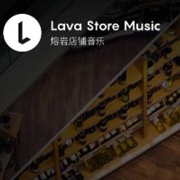 Lava店铺音乐为您打造个性化的场景音乐