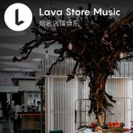 Lava店鋪音樂用動聽的賣場音樂喚醒顧客購買欲