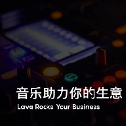 讓運動更有型 Lava店鋪音樂助你打造動感健身房音樂