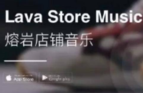 Lava店铺音乐专属定制 让音乐餐厅更有情调