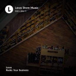 选对行业音乐,让店铺释放不一样的魅力
