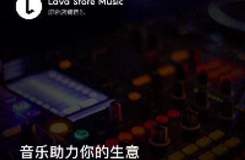 Lava店铺音乐,为实体店运营注入音乐的力量