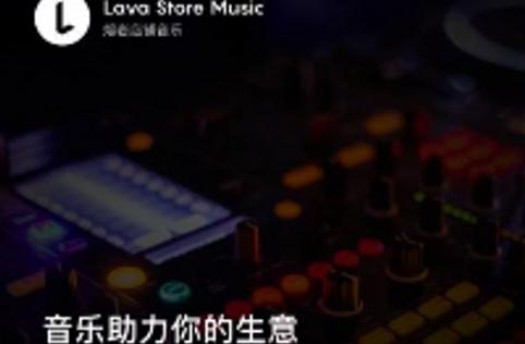 Lava店铺音乐:店铺内的气氛组,营销中的重头戏